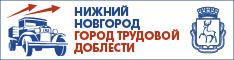 Голосование. Нижний Новгород-Город трудовой доблести